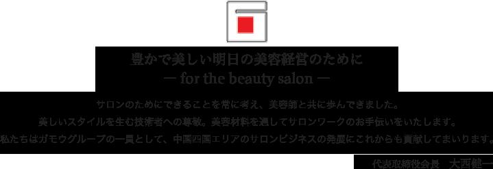 豊かで美しい明日の美容経営のために
