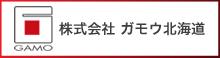 株式会社ガモウ北海道