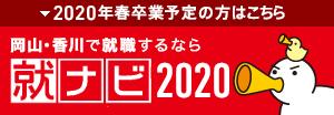 就ナビ2020